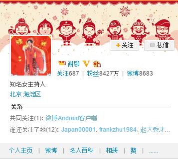 weibo_xiena