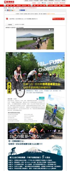富士山サイクリングチャレンジレース_東京ツアー5日間