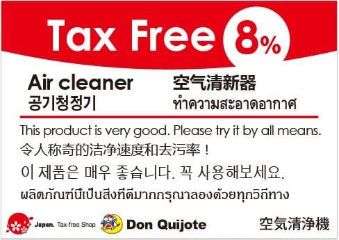 免税品の案内も多言語で説明される