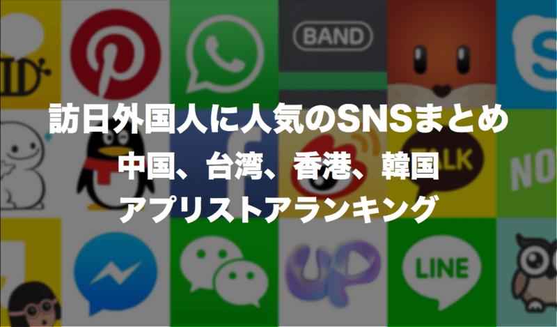 訪日外国人に人気のSNSまとめ:中国、台湾、香港、韓国のアプリストアランキング