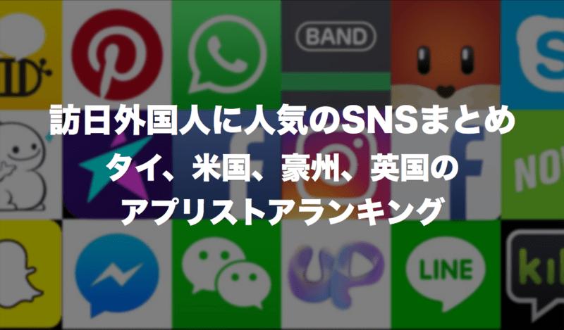 訪日外国人に人気のSNSまとめ:タイ、米国、豪州、英国のアプリストアランキング
