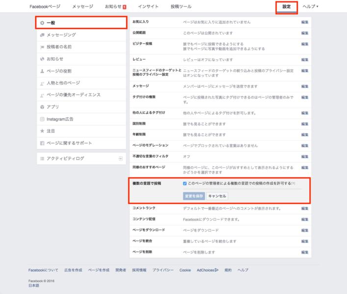 Facebookページ「複数の言語で投稿」設定画面