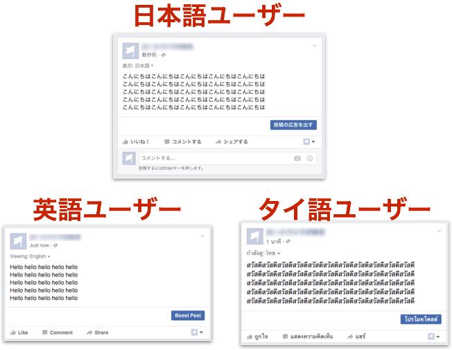 「複数の言語で投稿」表示例
