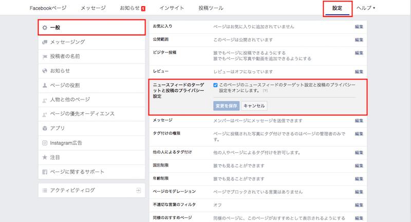 Facebookページ「ニュースフィードのターゲットと投稿のプライバシー設定」設定画面
