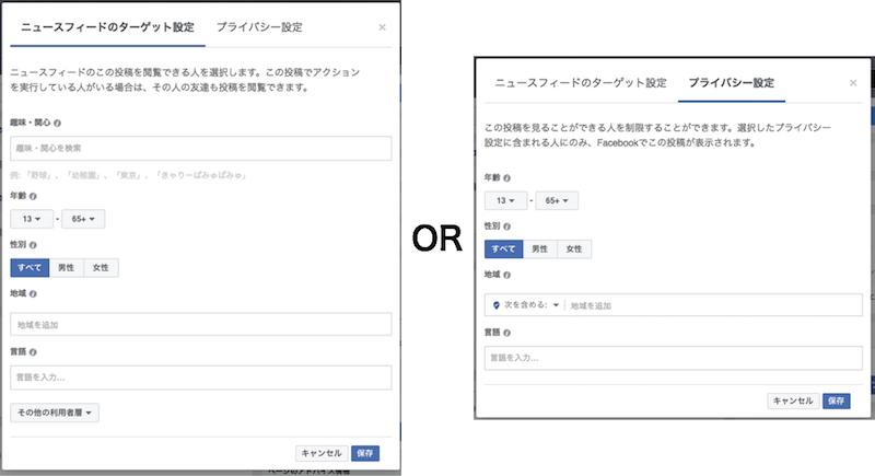 Facebookページ「ニュースフィードのターゲットと投稿のプライバシー設定」投稿設定画面