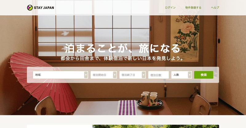 合法な民泊施設のみを掲載するサービス「STAY JAPAN」