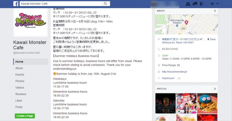 KAWAII MONSTER CAFE Facebookページ より引用