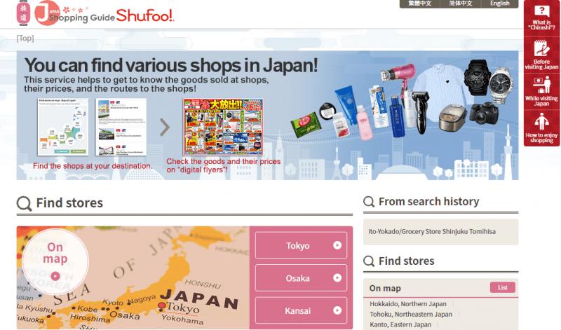 Top Page Japan Shopping Guide Shufoo!より引用