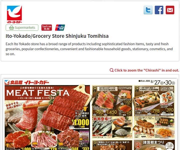 Store information Japan Shopping Guide Shufoo!より引用