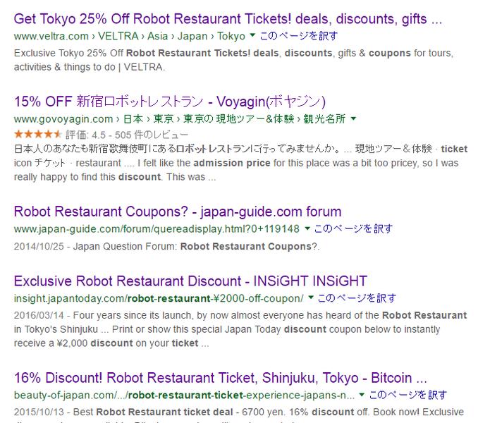 Robot Restaurant discount 検索結果