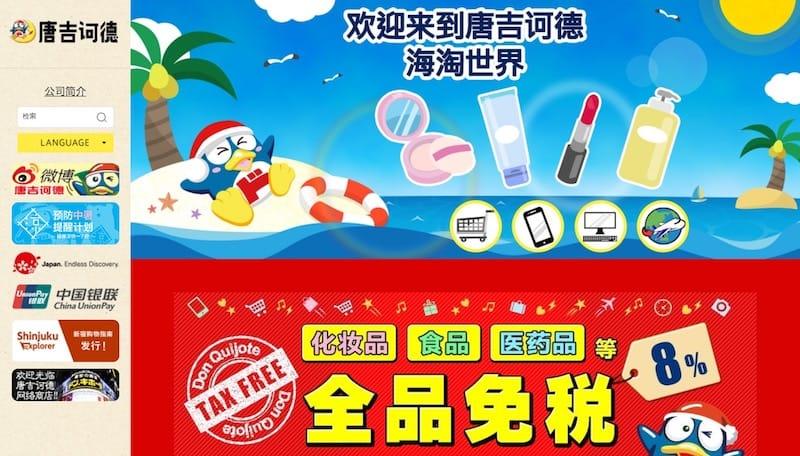 ドン・キホーテの免税案内:ドン・キホーテWEBサイト中国語版キャプチャ