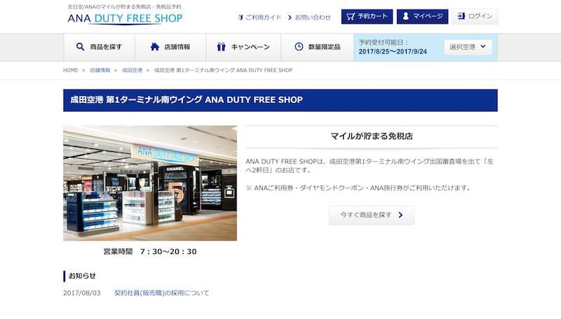 ANA DUTY FREE SHOP WEBサイトよりキャプチャ