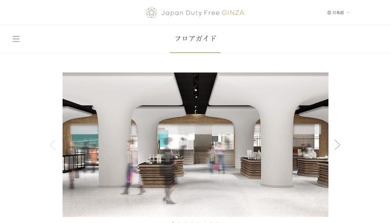 空港型市中免税店「Japan Duty Free GINZA」イメージ:Japan Duty Free GINZA WEBサイトよりキャプチャ
