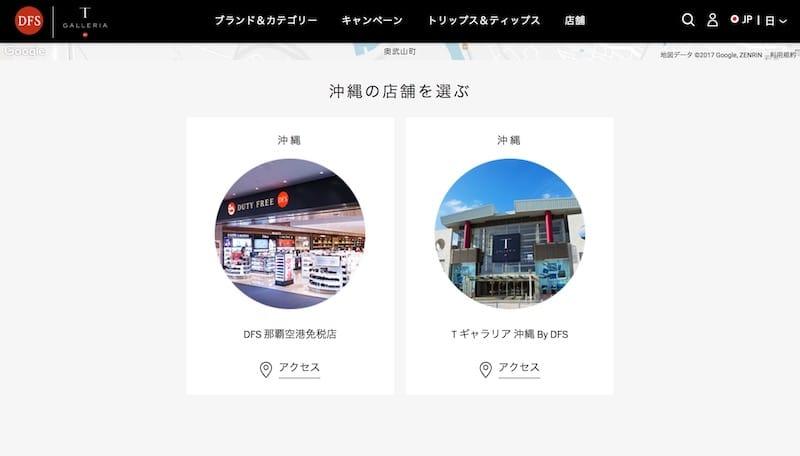 沖縄型特定免税店「Tギャラリア沖縄 by DFS」:T ギャラリア 沖縄 WEBサイトよりキャプチャ