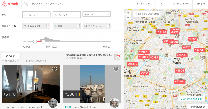 Airbnb(エアビーアンドビー)検索画面