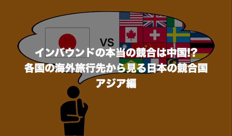 インバウンドの本当の競合は中国!? 各国の海外旅行先から見る日本の競合国:アジア編