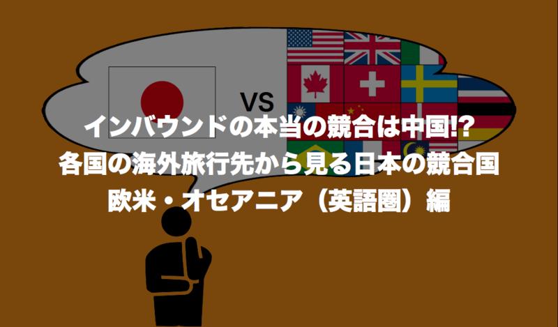インバウンドの本当の競合は中国!? 各国の海外旅行先から見る日本の競合国:欧米・オセアニア編(英語圏)