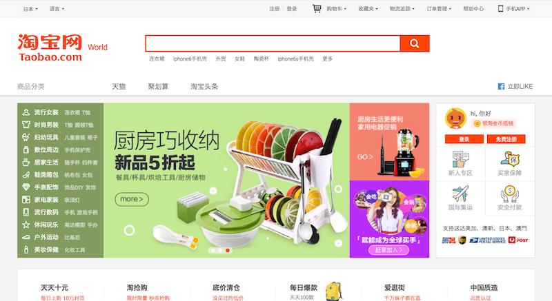 淘宝網(Taobao.com)