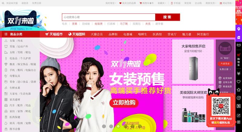 天猫(Tmall.com)