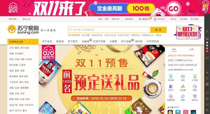 蘇寧易購(Suning.com)