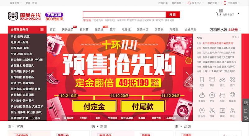 国美在线(gome.com.cn)