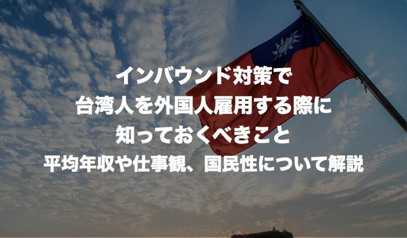 インバウンド対策で台湾人を外国人雇用する際に知っておくべきこと:平均年収や仕事観、国民性について解説