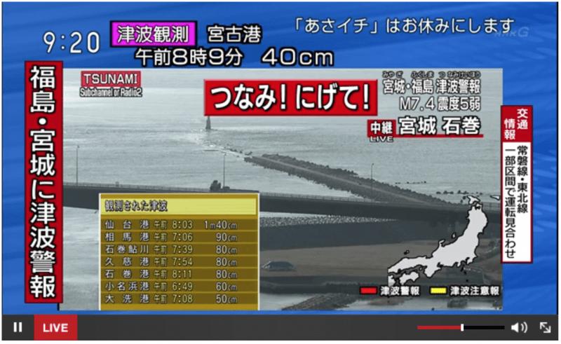 NHKオンライン放送よりキャプチャ:www3.nhk.or.jpより引用