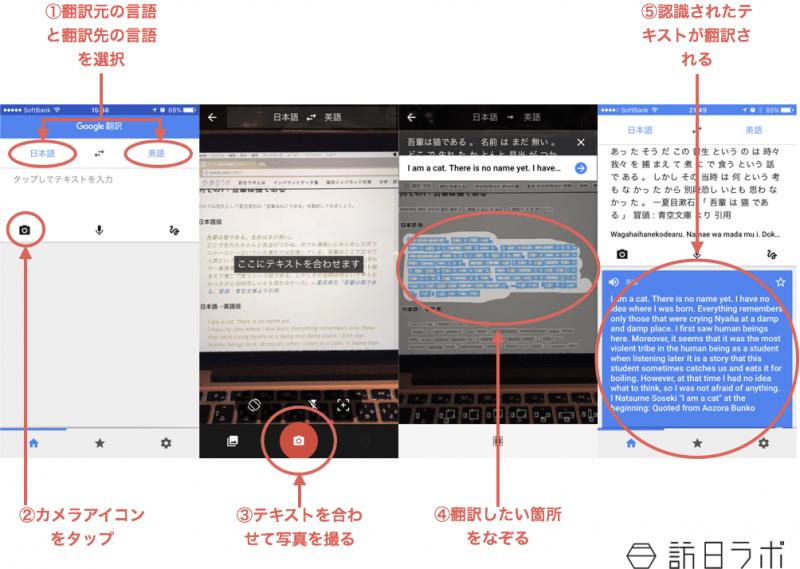 カメラ翻訳モード:写真に写った文字列をなぞって翻訳