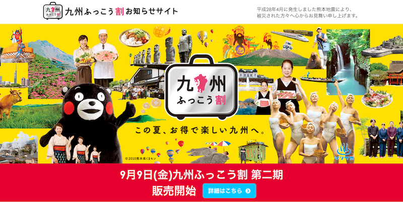 「九州ふっこう割お知らせサイト」スクリーンショット