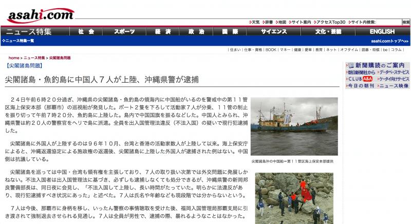 中国人活動家が魚釣島に上陸したことを伝える当時の報道:asahi.com