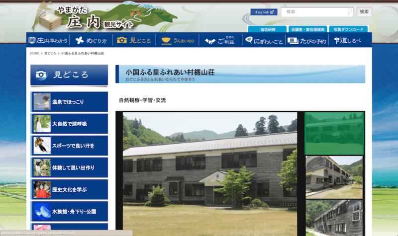 山形庄内観光サイト 小国ふる里ふれあい村「楯山荘」