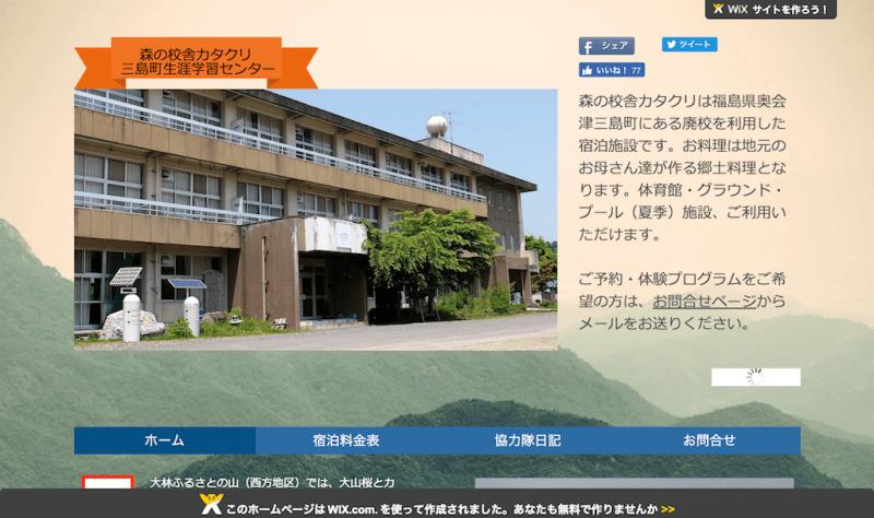 森の校舎カタクリ 三島町生涯学習センター