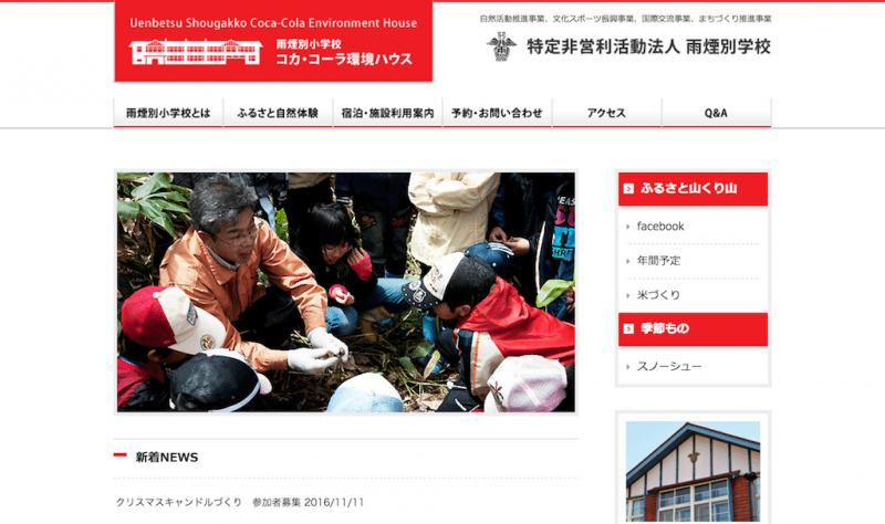 コカ・コーラ環境ハウス 特定非営利活動法人雨煙別学校