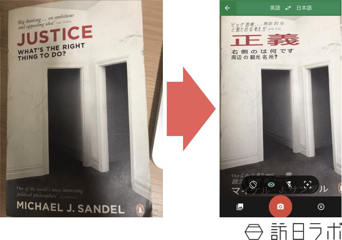 マイケル・サンデル『これからの「正義」の話をしよう』英語版の例