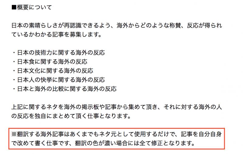 「海外の反応」まとめ記事に使われると思われる翻訳案件の募集要項