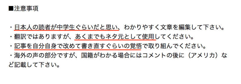 「海外の反応」まとめ記事に使われると思われる翻訳案件の注意事項