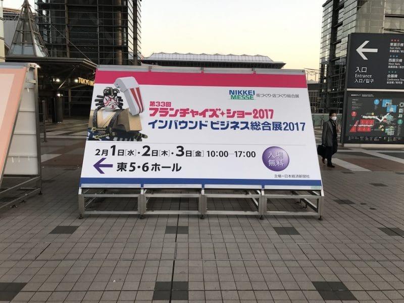 インバウンドビジネス総合展2017