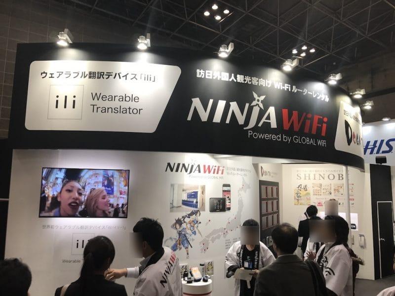 NINJA WiFi(株式会社ビジョン)