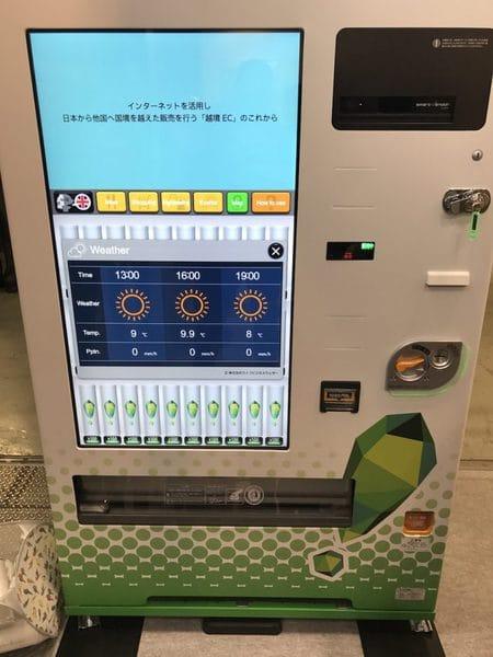 スマートベンダー(smart vendor)