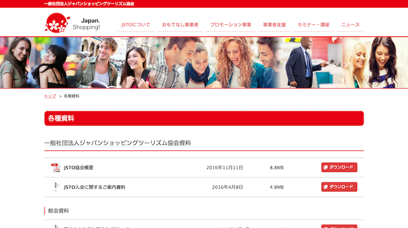 各種資料 一般社団法人ジャパンショッピングツーリズム協会(JSTO)