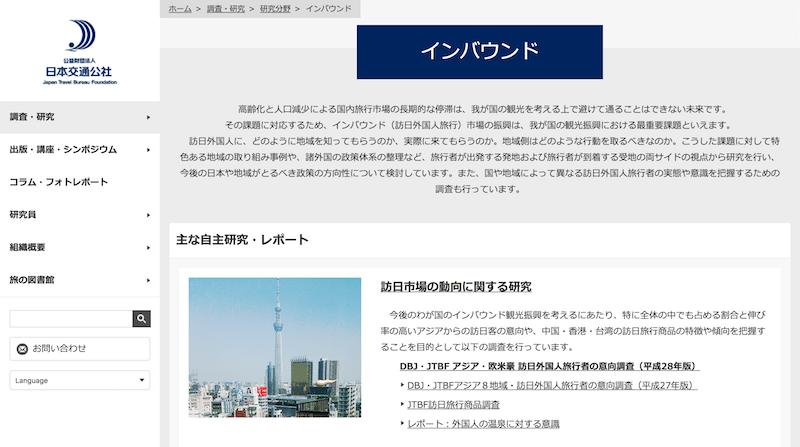 インバウンド 公益財団法人日本交通公社