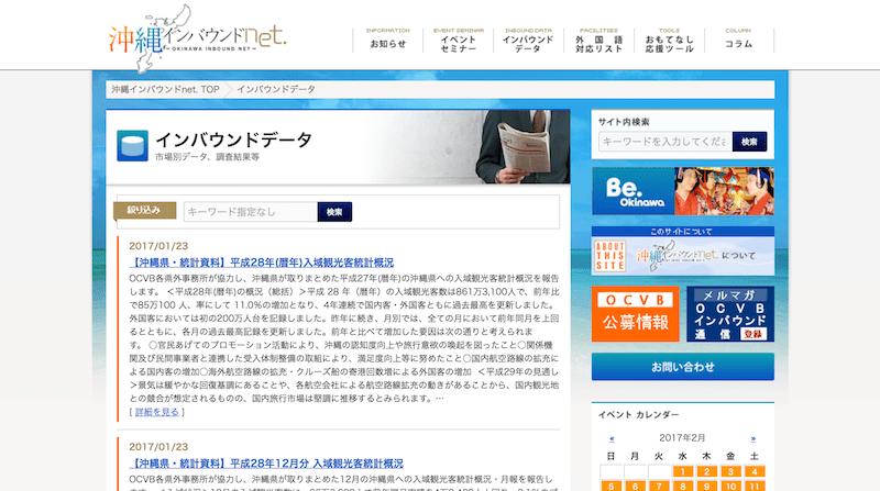 インバウンドデータ 沖縄インバウンド.net