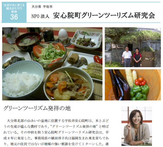 NPO 法人 安心院町グリーンツーリズム研究会:mlit.go.jpより引用