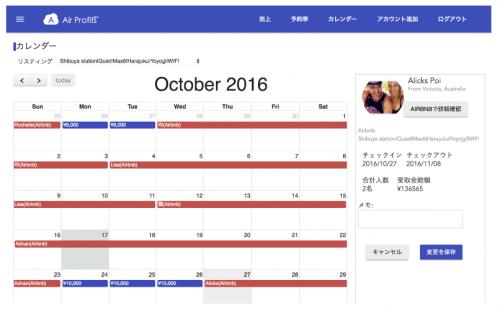 カレンダーの一元管理
