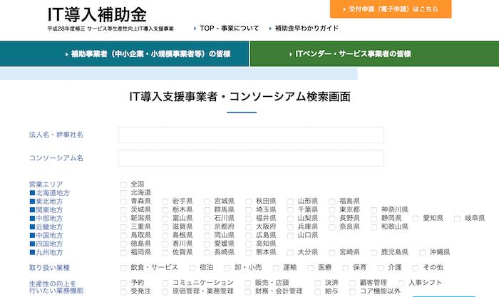IT導入支援事業者検索画面:it-hojo.jpより引用