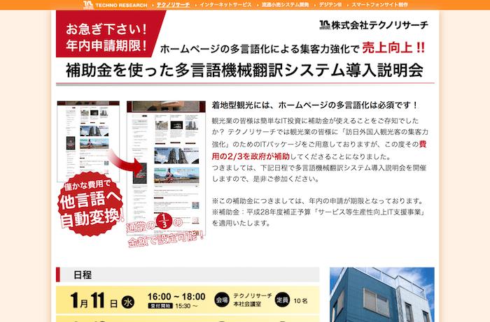 観光業向け多言語対応機械翻訳パッケージ:株式会社テクノリサーチ