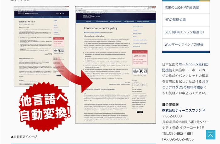 DSB多言語(4カ国)対応ホームページ活用ソリューション:リコージャパンコンソーシアム