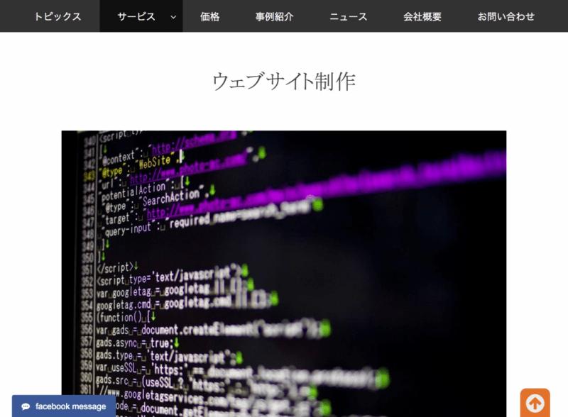 多言語事前決済予約システム付きウェブサイト・多言語ECサイト制作:ツグクリエイト合同会社