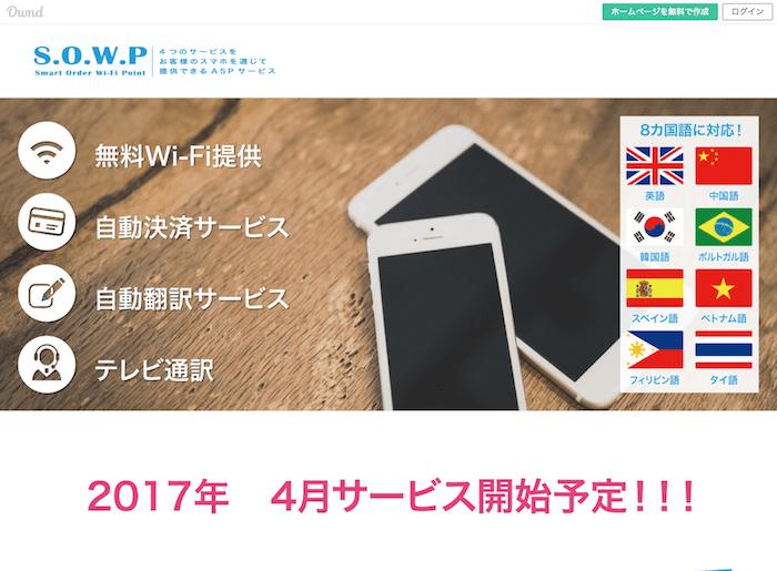 自動翻訳おもてなしシステム「S.O.W.P.」:SOOP株式会社