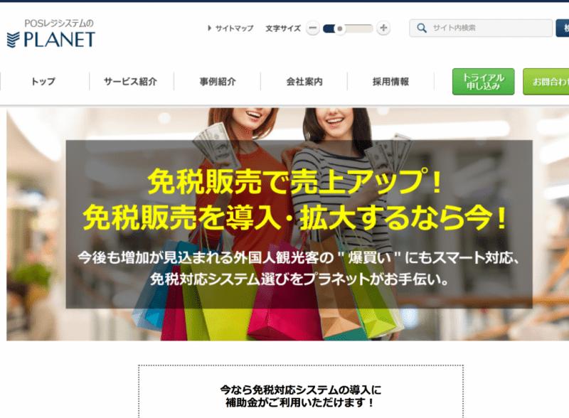 訪日外国人向け免税業務自動化+顧客傾向分析パッケージなど:株式会社プラネット